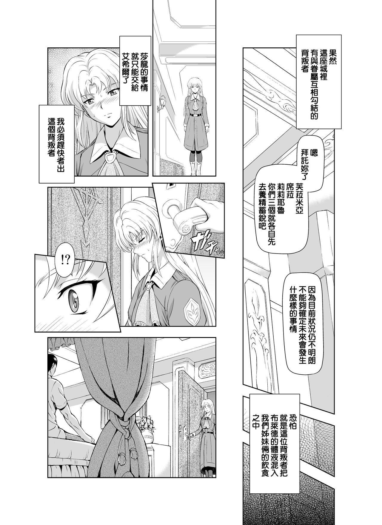 Reties no Michibiki Vol. 2 | 蕾蒂絲的引導 Vol. 2 11