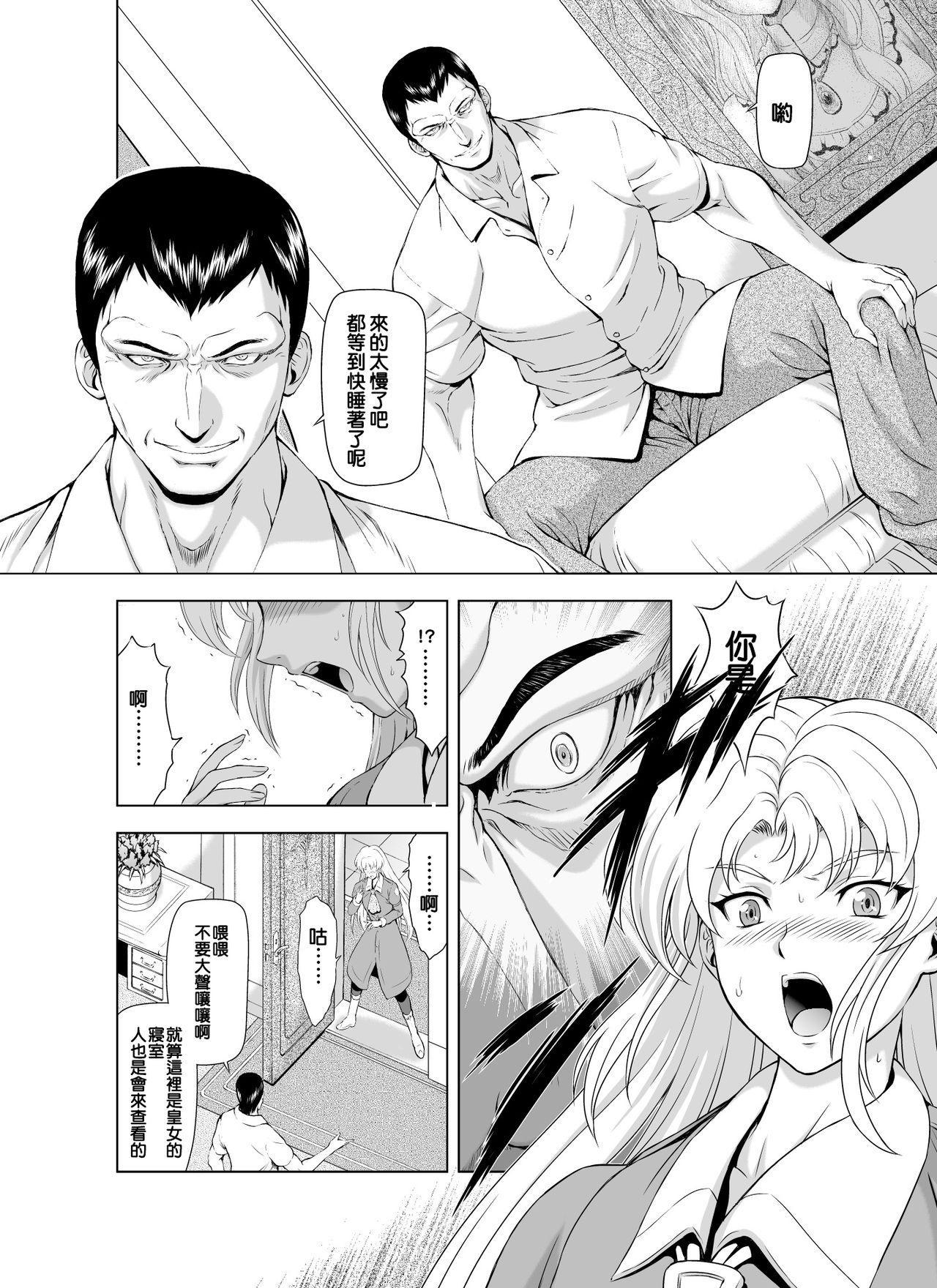 Reties no Michibiki Vol. 2 | 蕾蒂絲的引導 Vol. 2 12
