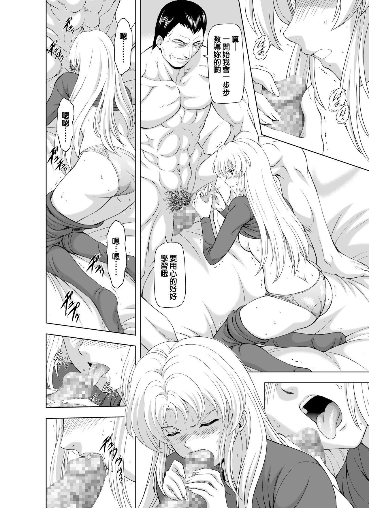 Reties no Michibiki Vol. 2 | 蕾蒂絲的引導 Vol. 2 14