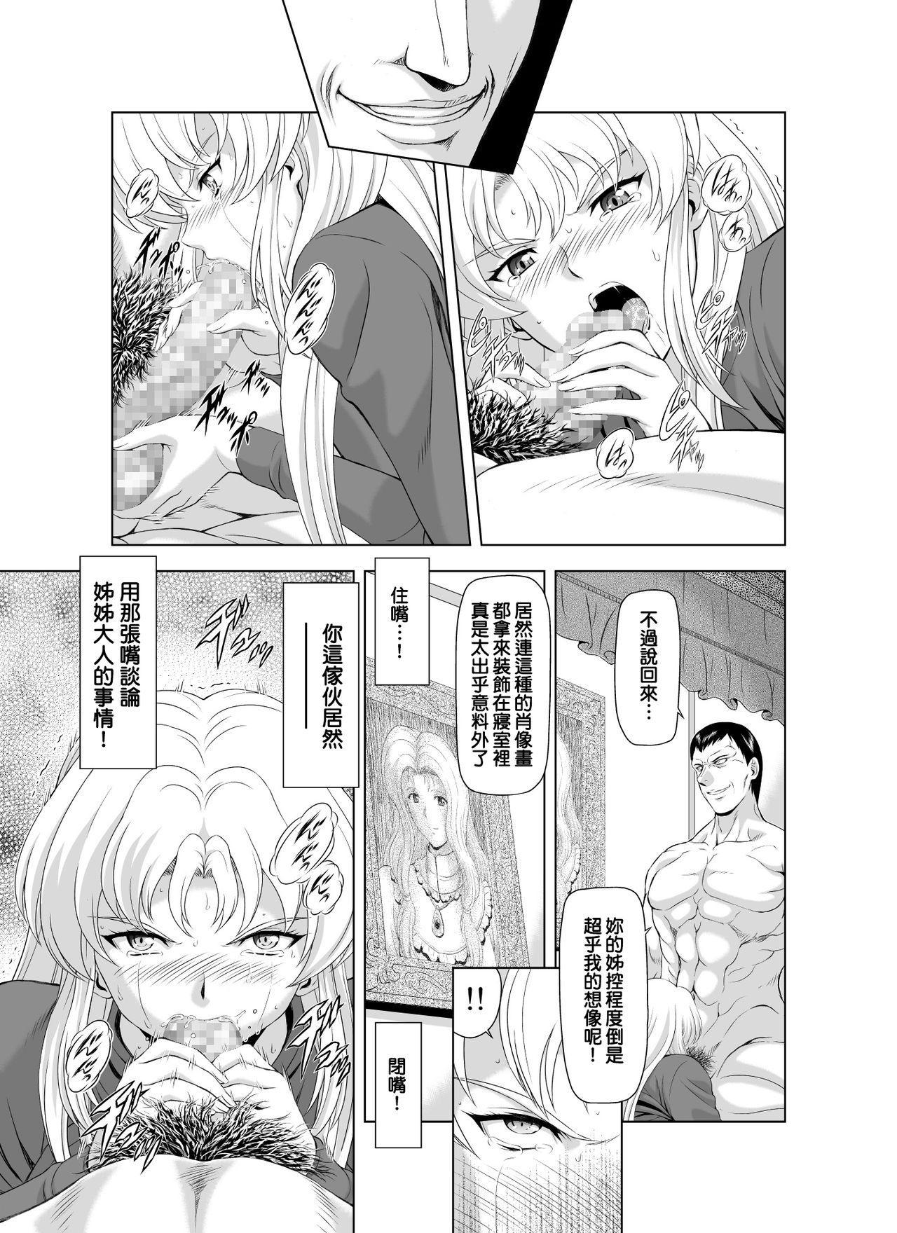 Reties no Michibiki Vol. 2 | 蕾蒂絲的引導 Vol. 2 15