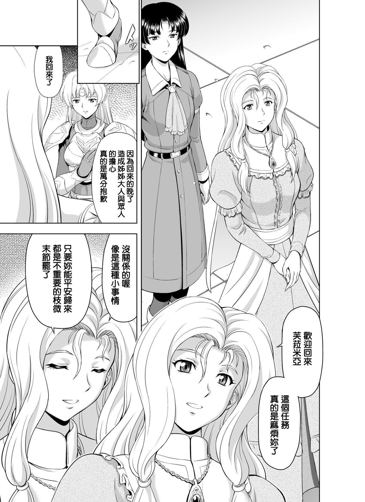 Reties no Michibiki Vol. 2 | 蕾蒂絲的引導 Vol. 2 3