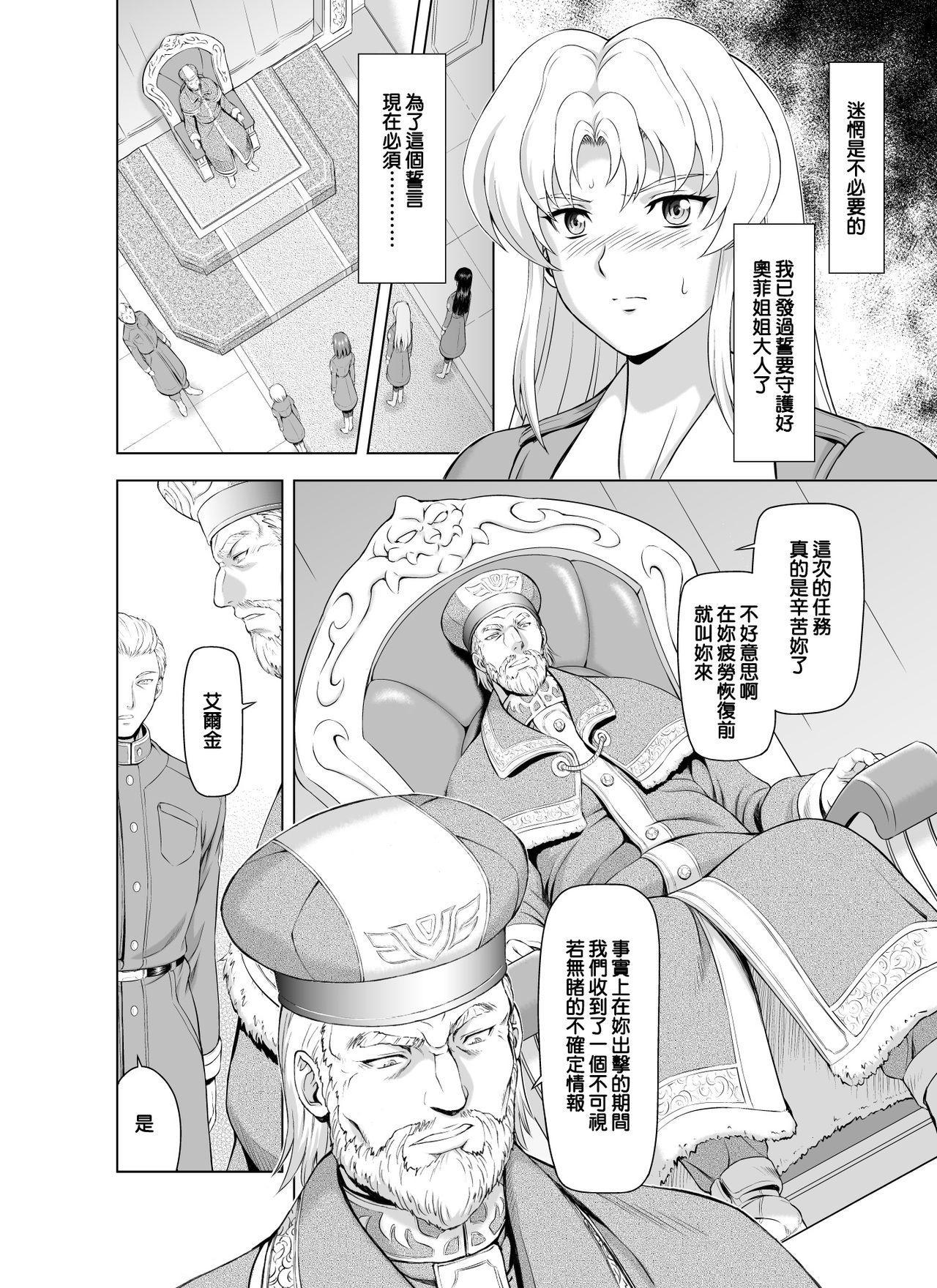 Reties no Michibiki Vol. 2 | 蕾蒂絲的引導 Vol. 2 8