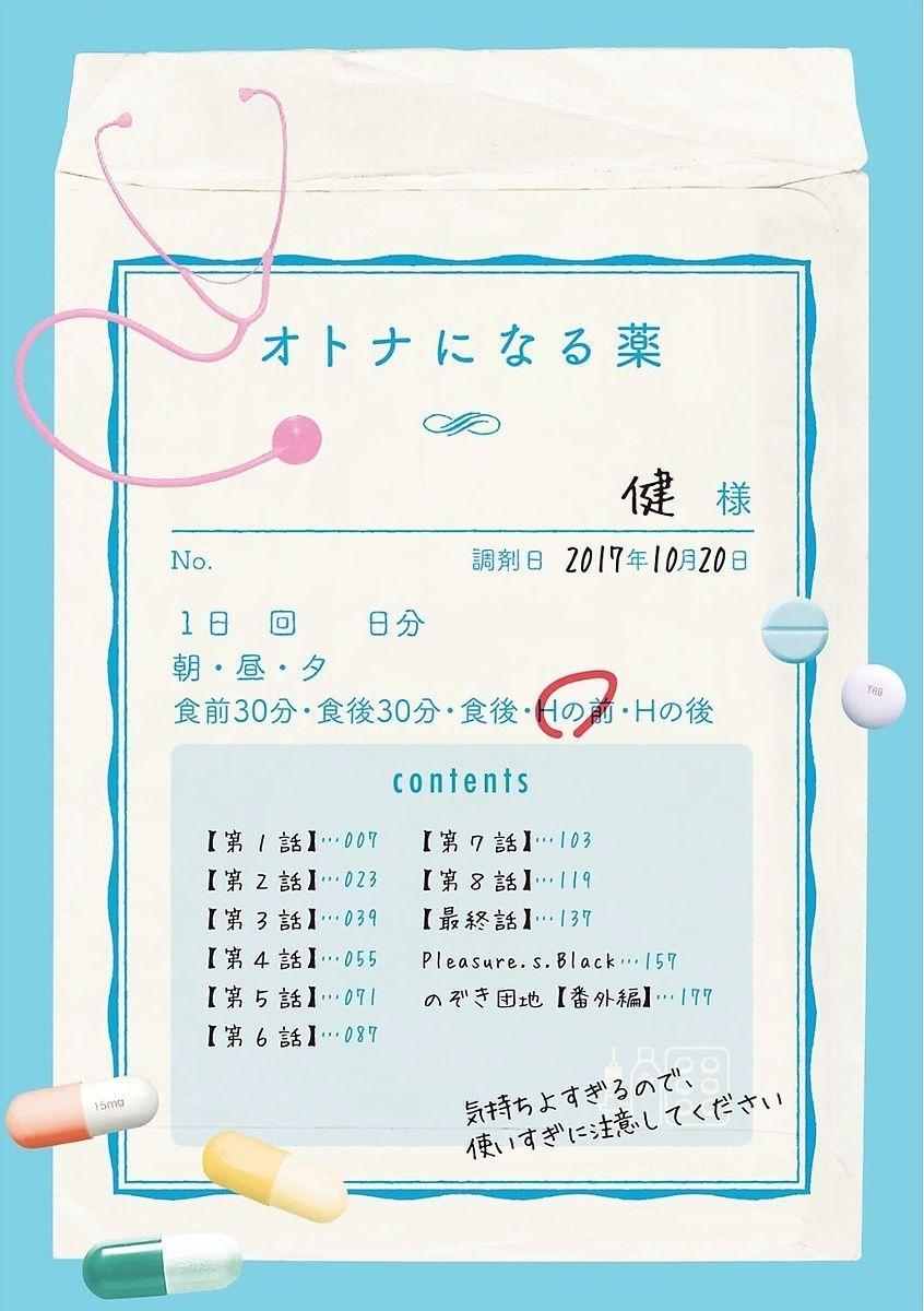 [OKAWARI] Otona ni naru Kusuri - I feel good my woman's body! Ch.1-9 [English] [Decensored] 2