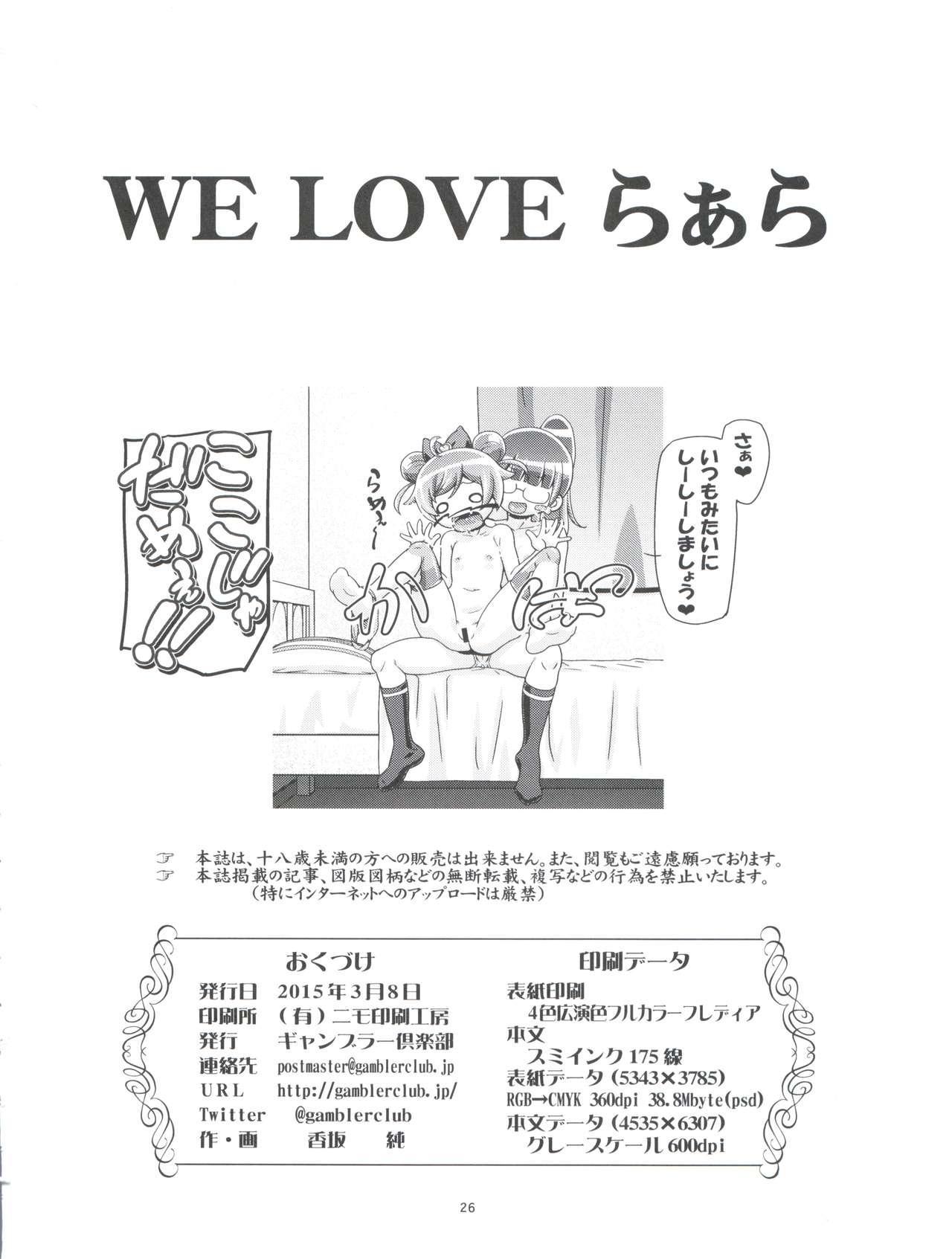We Love Laala 25