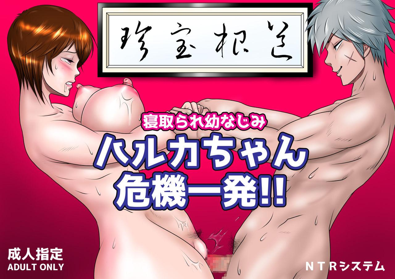 Netorare Osananajimi Haruka-chan Kiki Ippatsu!! 0