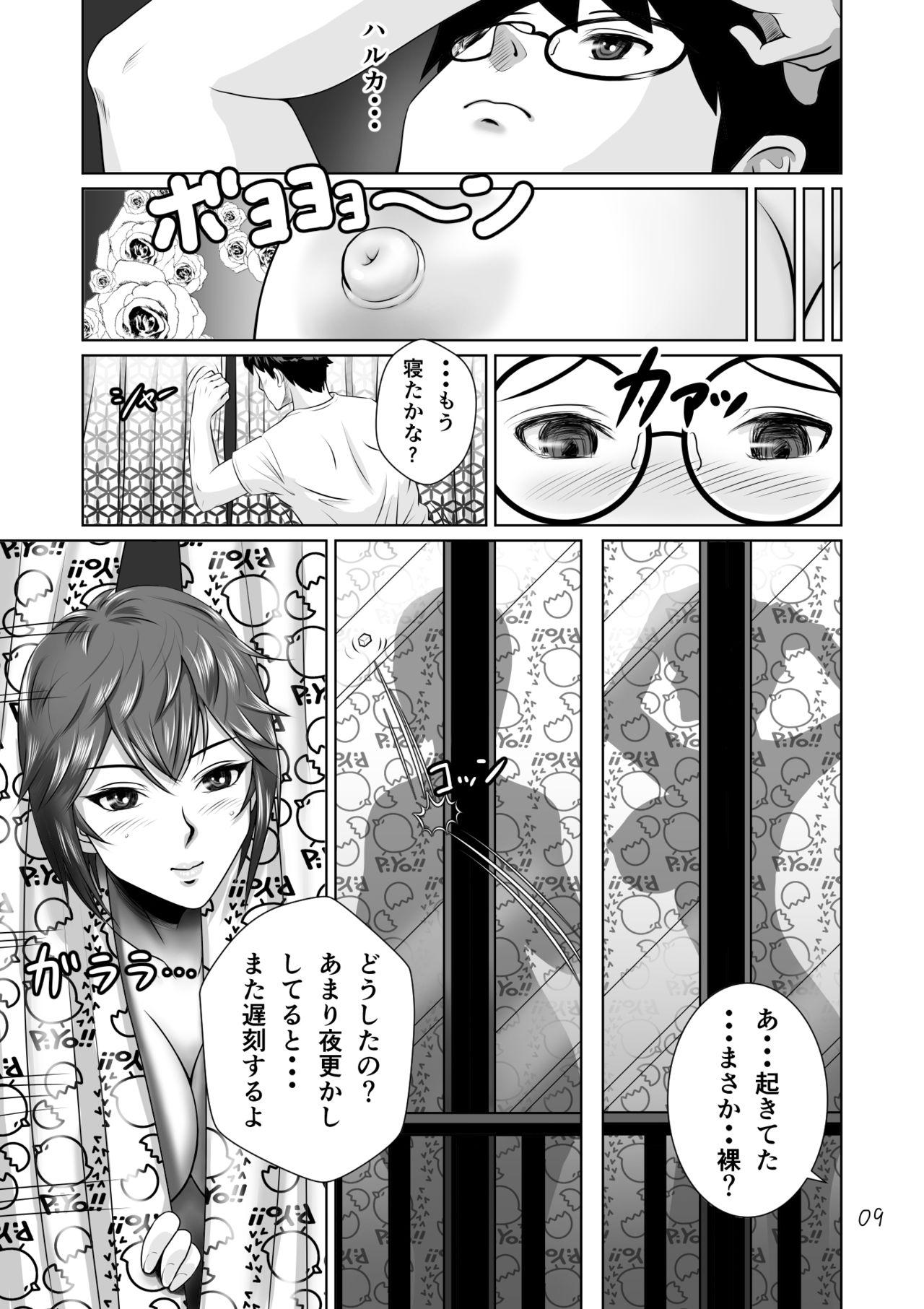 Netorare Osananajimi Haruka-chan Kiki Ippatsu!! 9