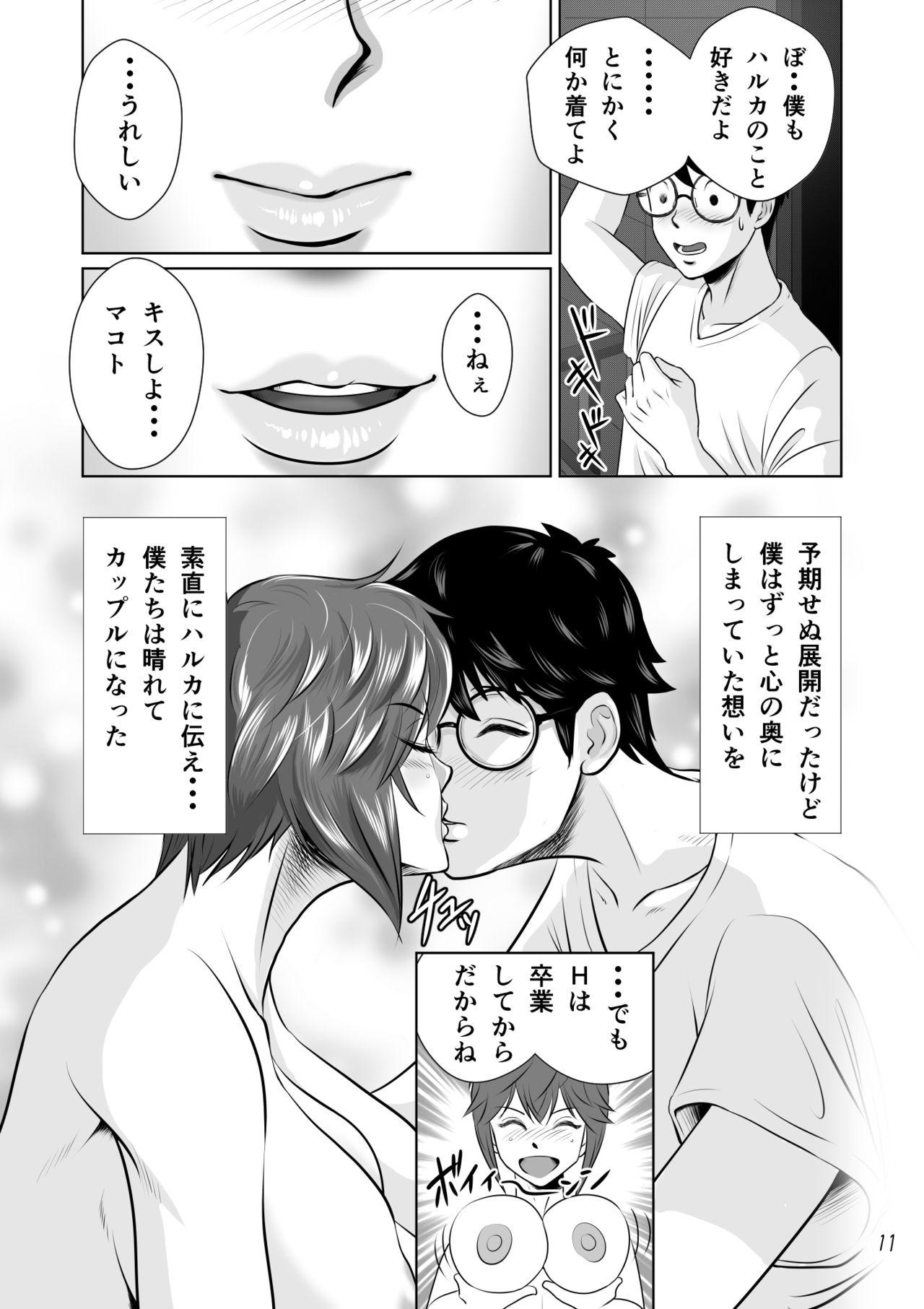 Netorare Osananajimi Haruka-chan Kiki Ippatsu!! 11