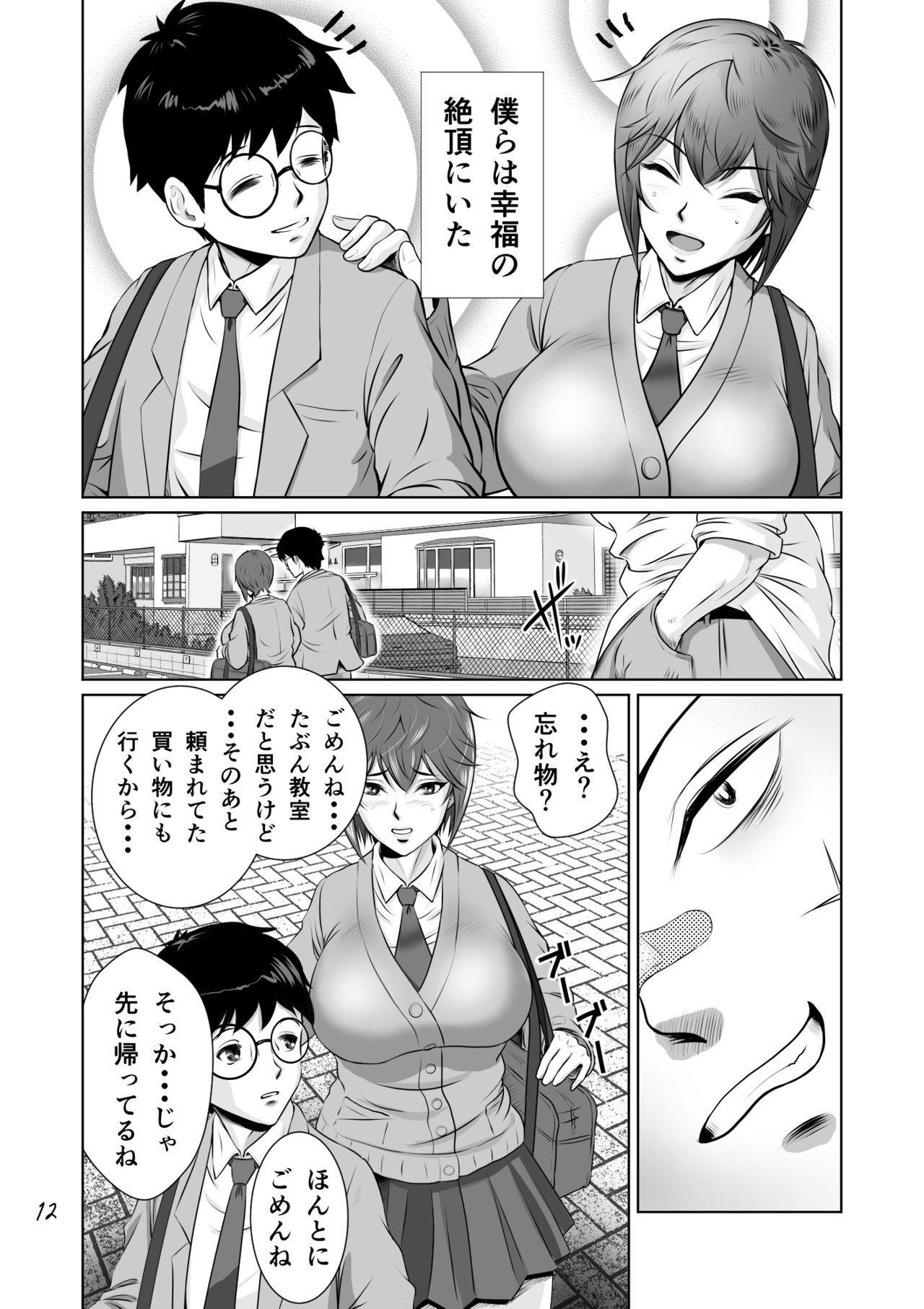Netorare Osananajimi Haruka-chan Kiki Ippatsu!! 12