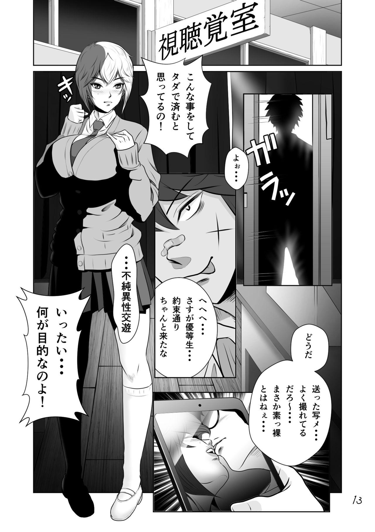 Netorare Osananajimi Haruka-chan Kiki Ippatsu!! 13