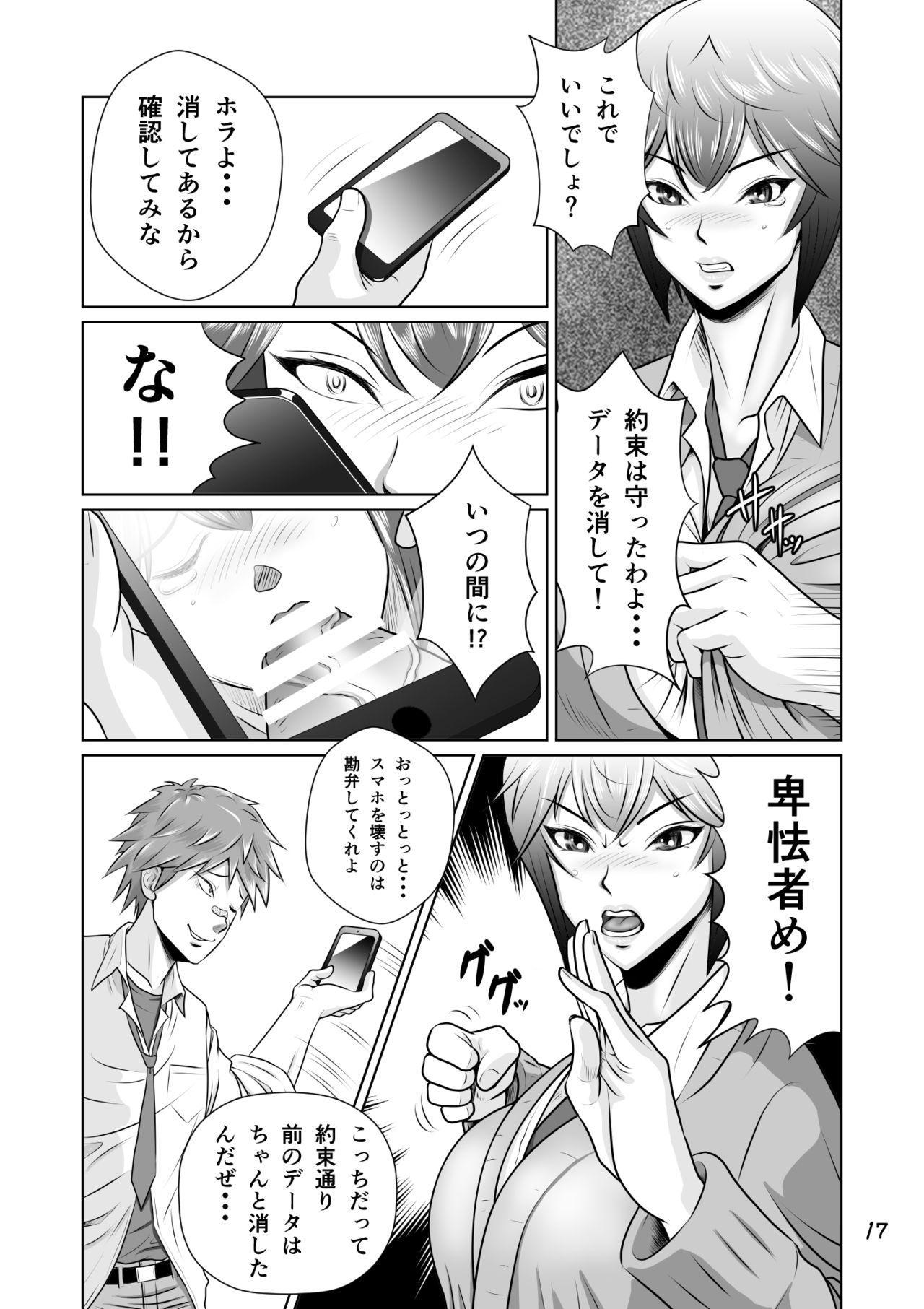 Netorare Osananajimi Haruka-chan Kiki Ippatsu!! 17
