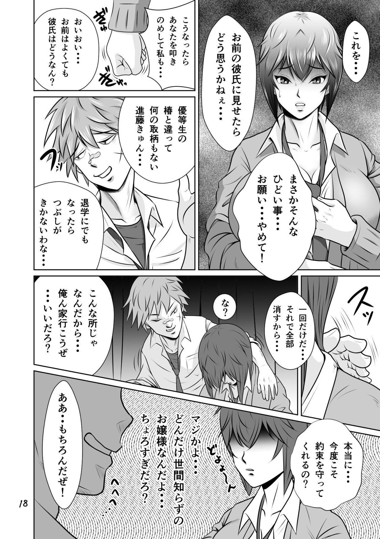 Netorare Osananajimi Haruka-chan Kiki Ippatsu!! 18