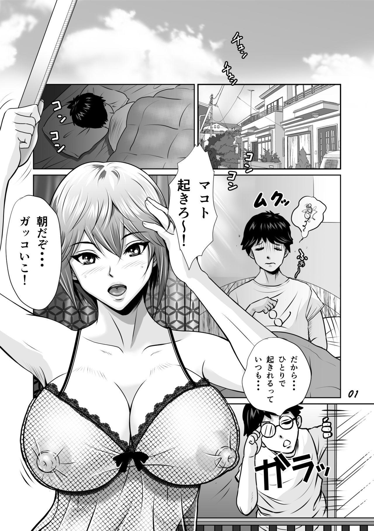 Netorare Osananajimi Haruka-chan Kiki Ippatsu!! 1
