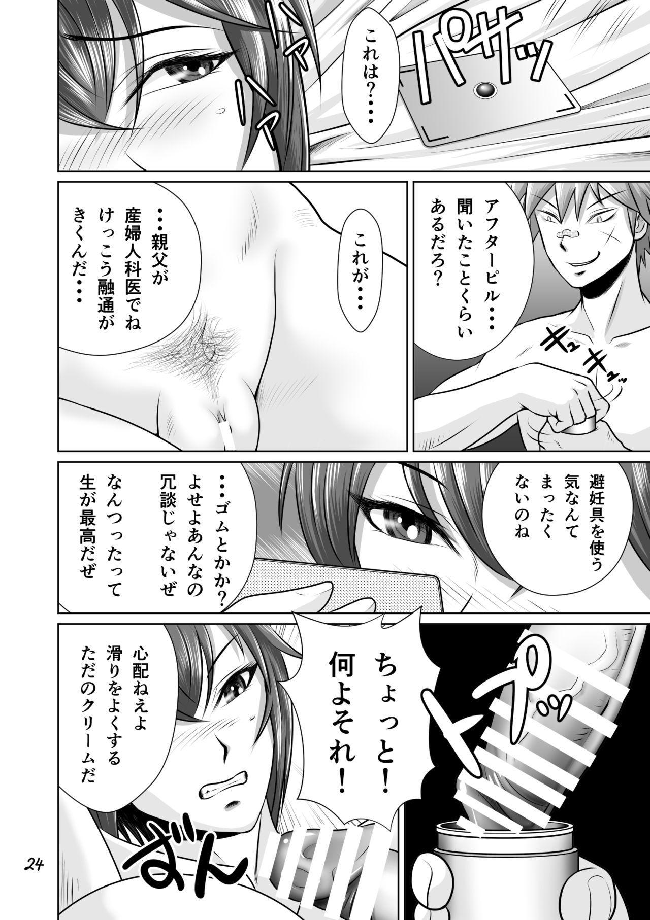 Netorare Osananajimi Haruka-chan Kiki Ippatsu!! 24