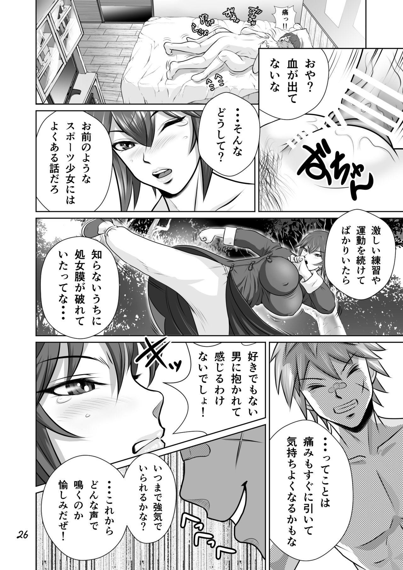 Netorare Osananajimi Haruka-chan Kiki Ippatsu!! 26