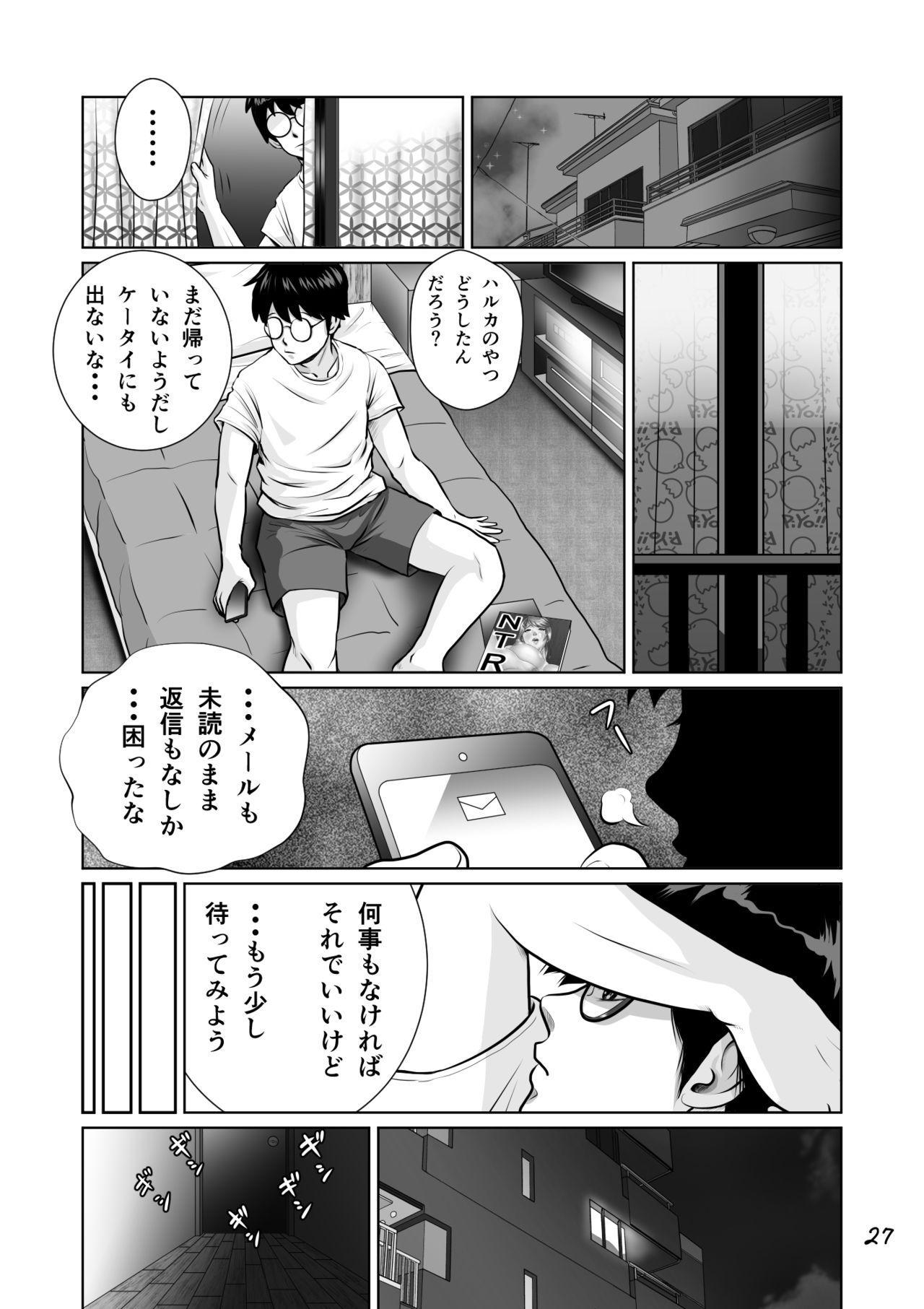 Netorare Osananajimi Haruka-chan Kiki Ippatsu!! 27