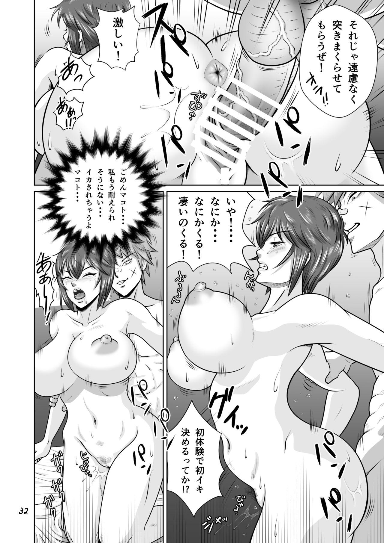 Netorare Osananajimi Haruka-chan Kiki Ippatsu!! 32