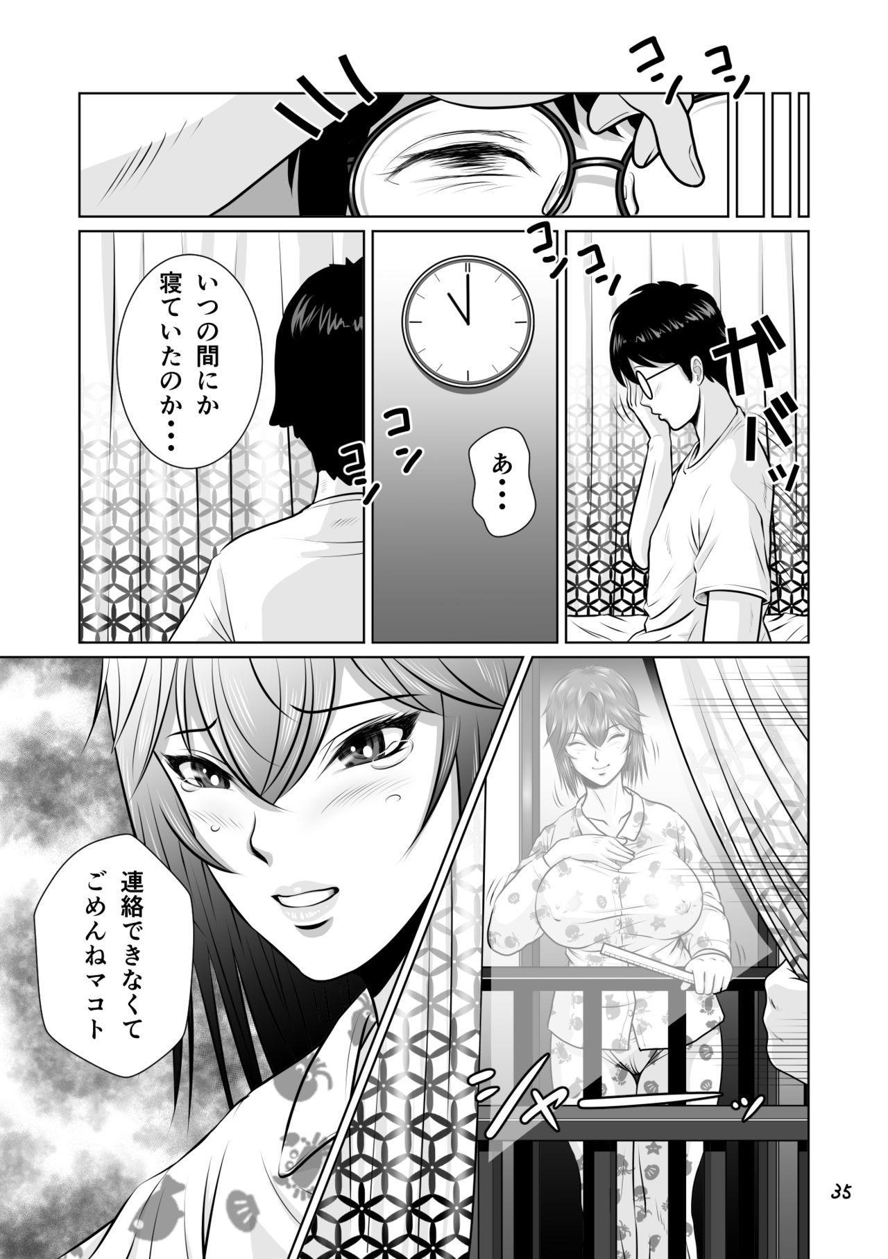 Netorare Osananajimi Haruka-chan Kiki Ippatsu!! 35
