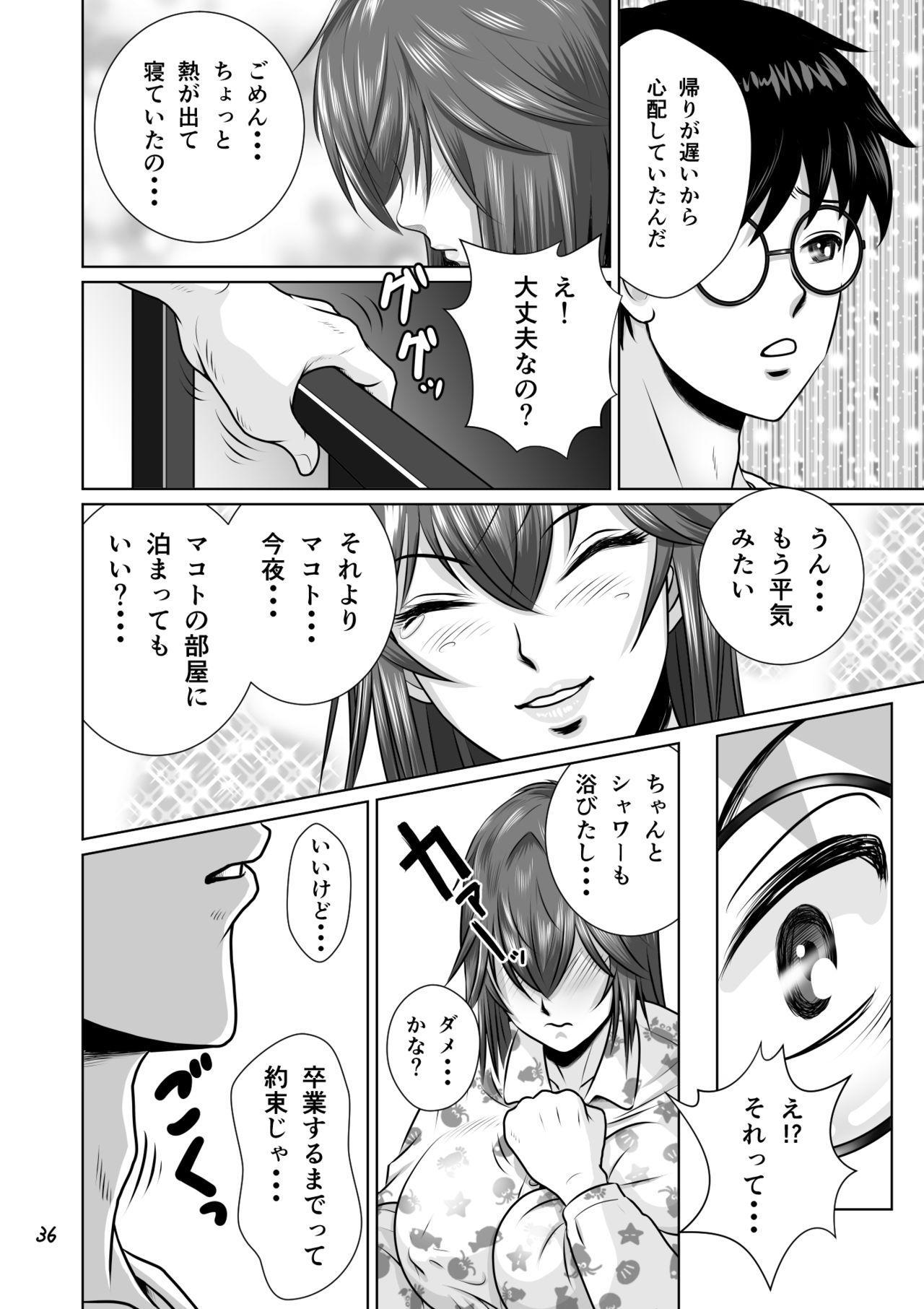 Netorare Osananajimi Haruka-chan Kiki Ippatsu!! 36
