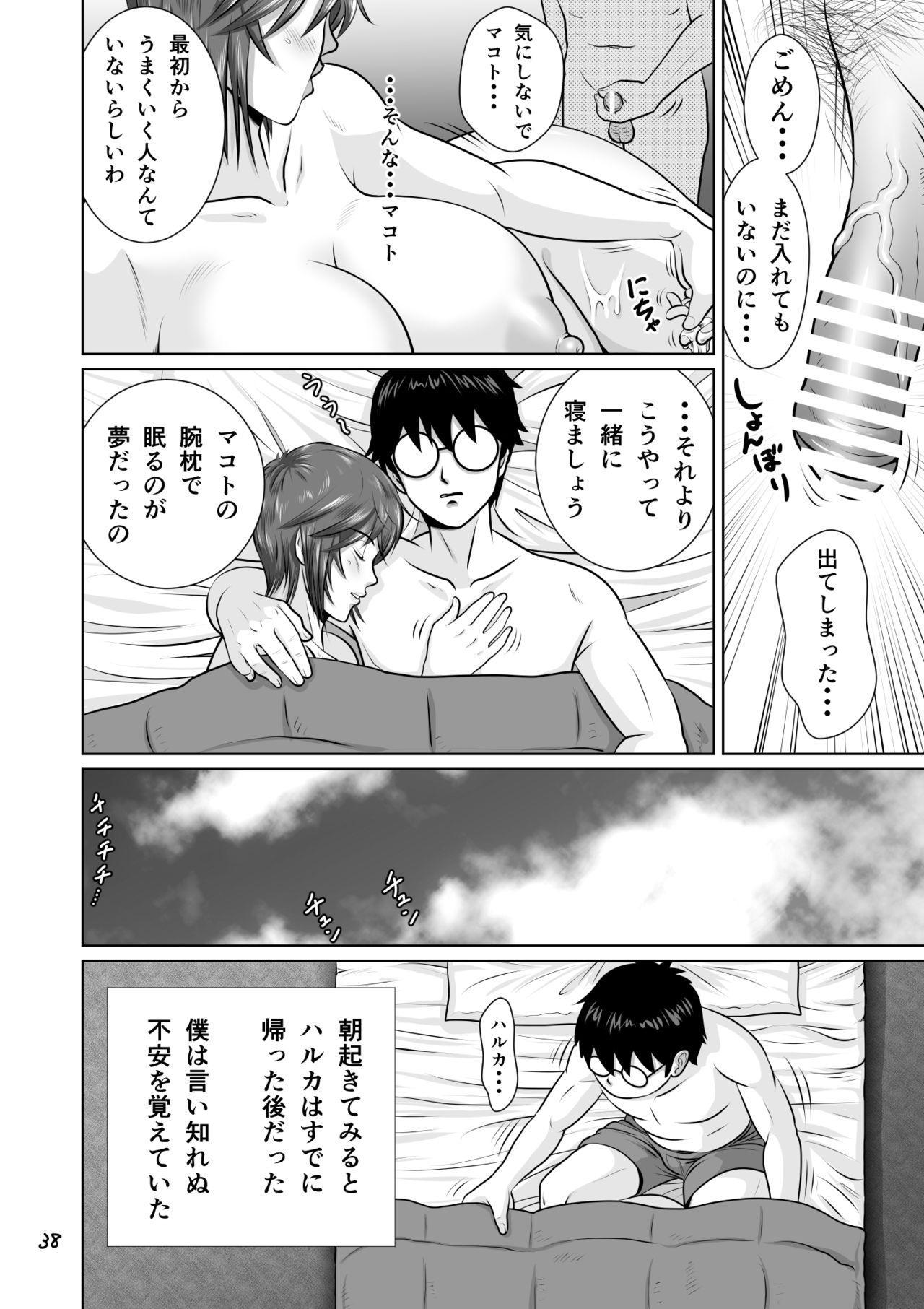 Netorare Osananajimi Haruka-chan Kiki Ippatsu!! 38