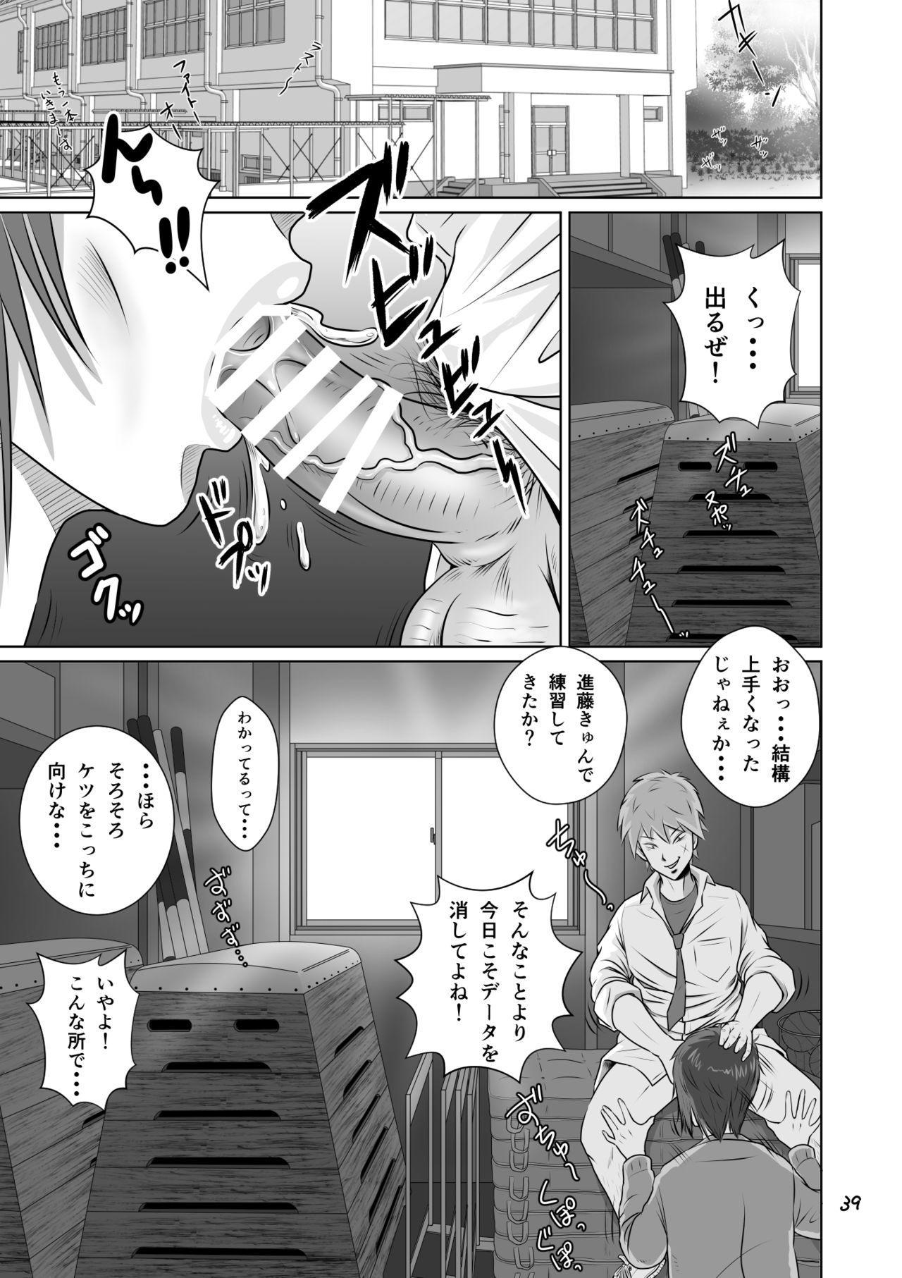 Netorare Osananajimi Haruka-chan Kiki Ippatsu!! 39
