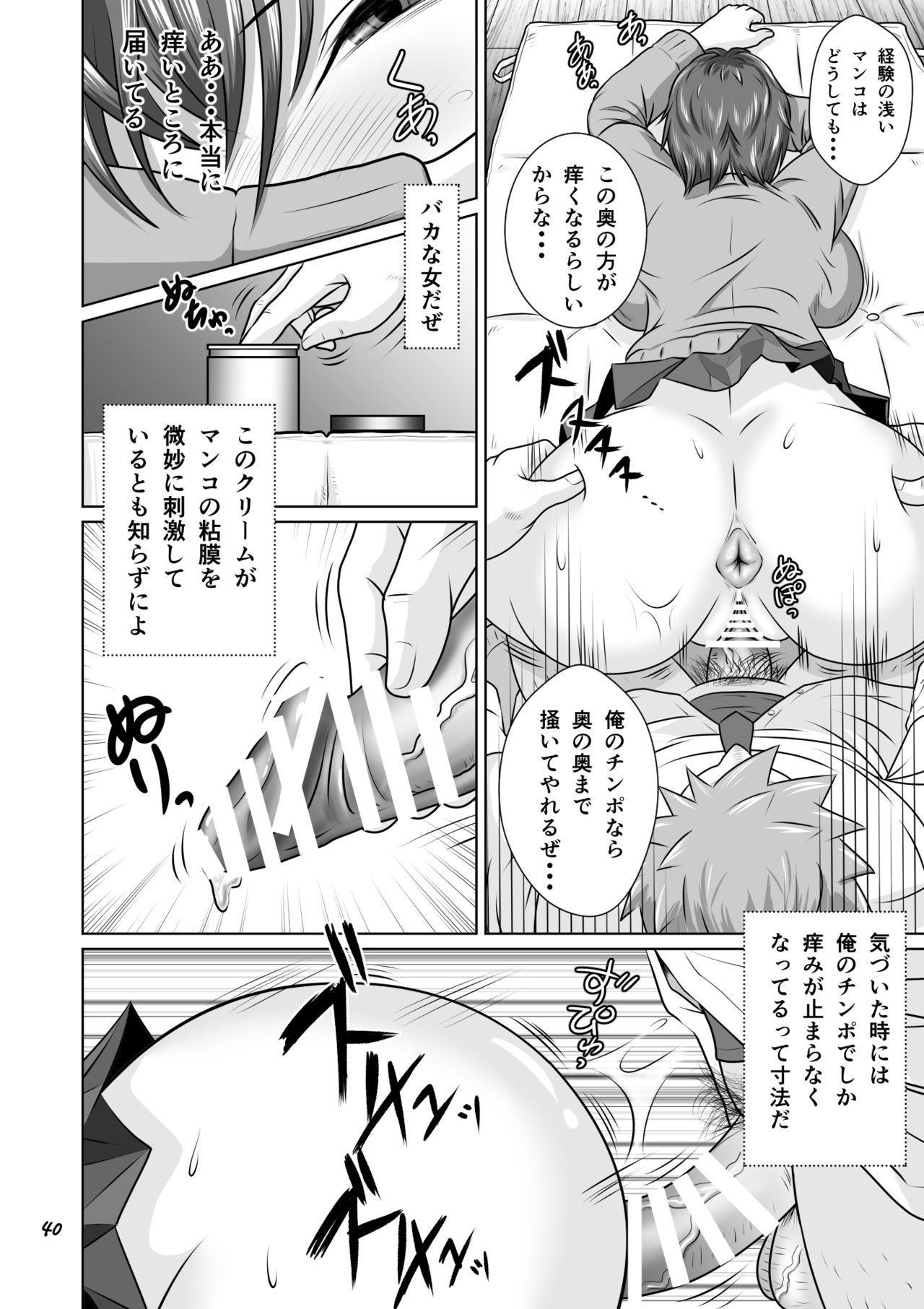 Netorare Osananajimi Haruka-chan Kiki Ippatsu!! 40