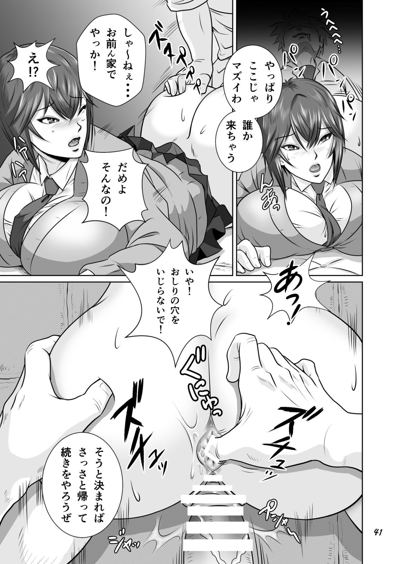 Netorare Osananajimi Haruka-chan Kiki Ippatsu!! 41