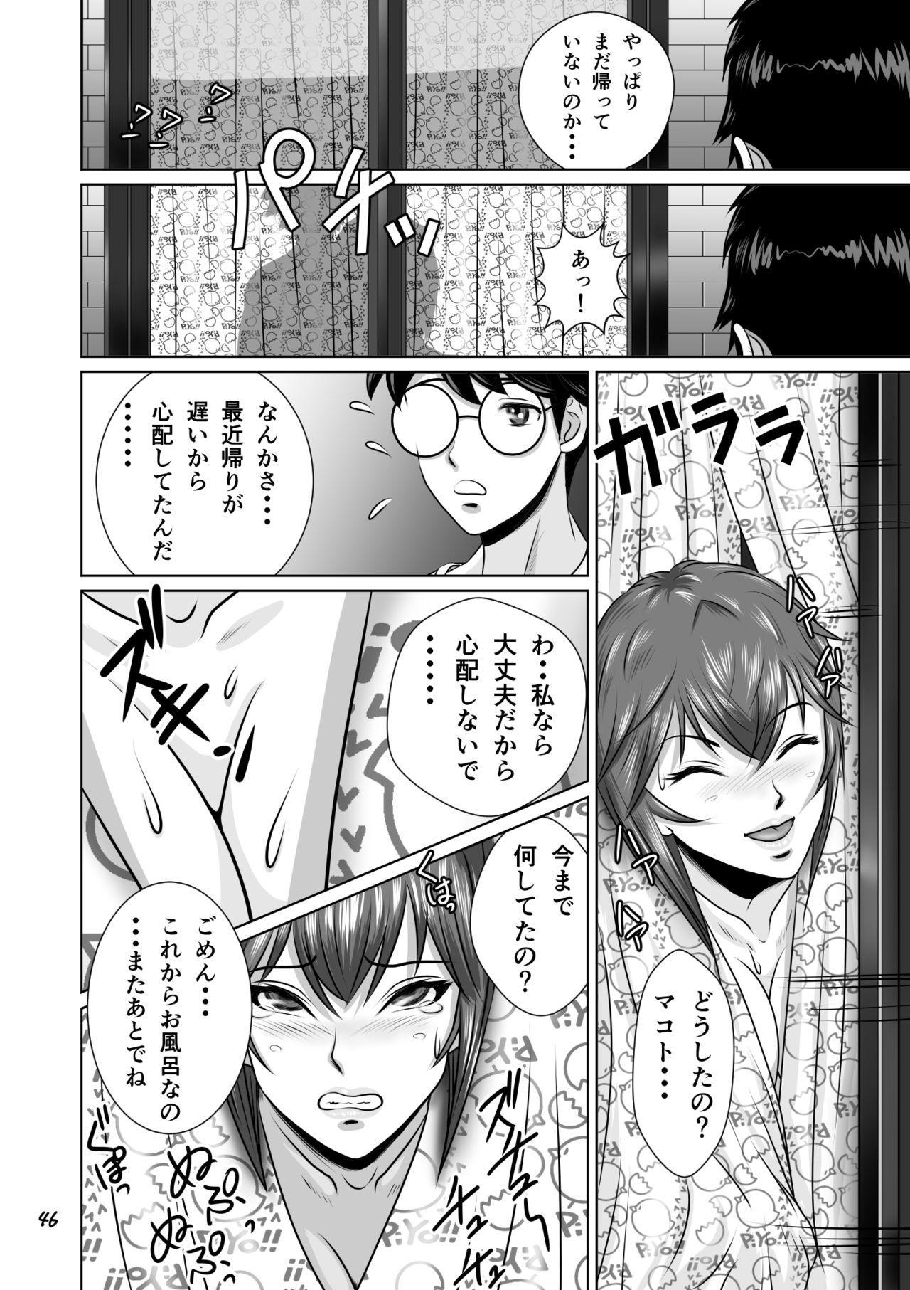 Netorare Osananajimi Haruka-chan Kiki Ippatsu!! 46