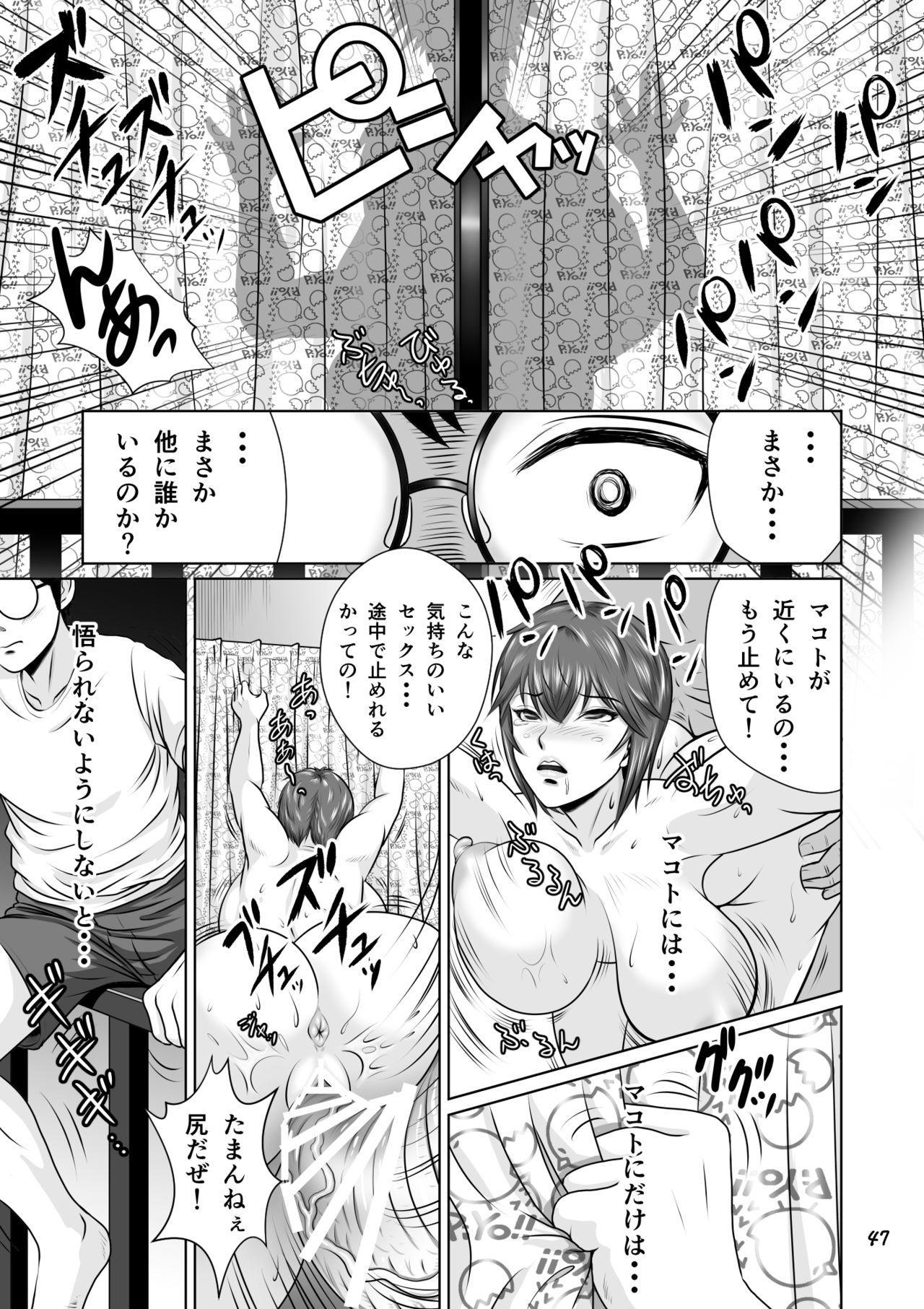 Netorare Osananajimi Haruka-chan Kiki Ippatsu!! 47