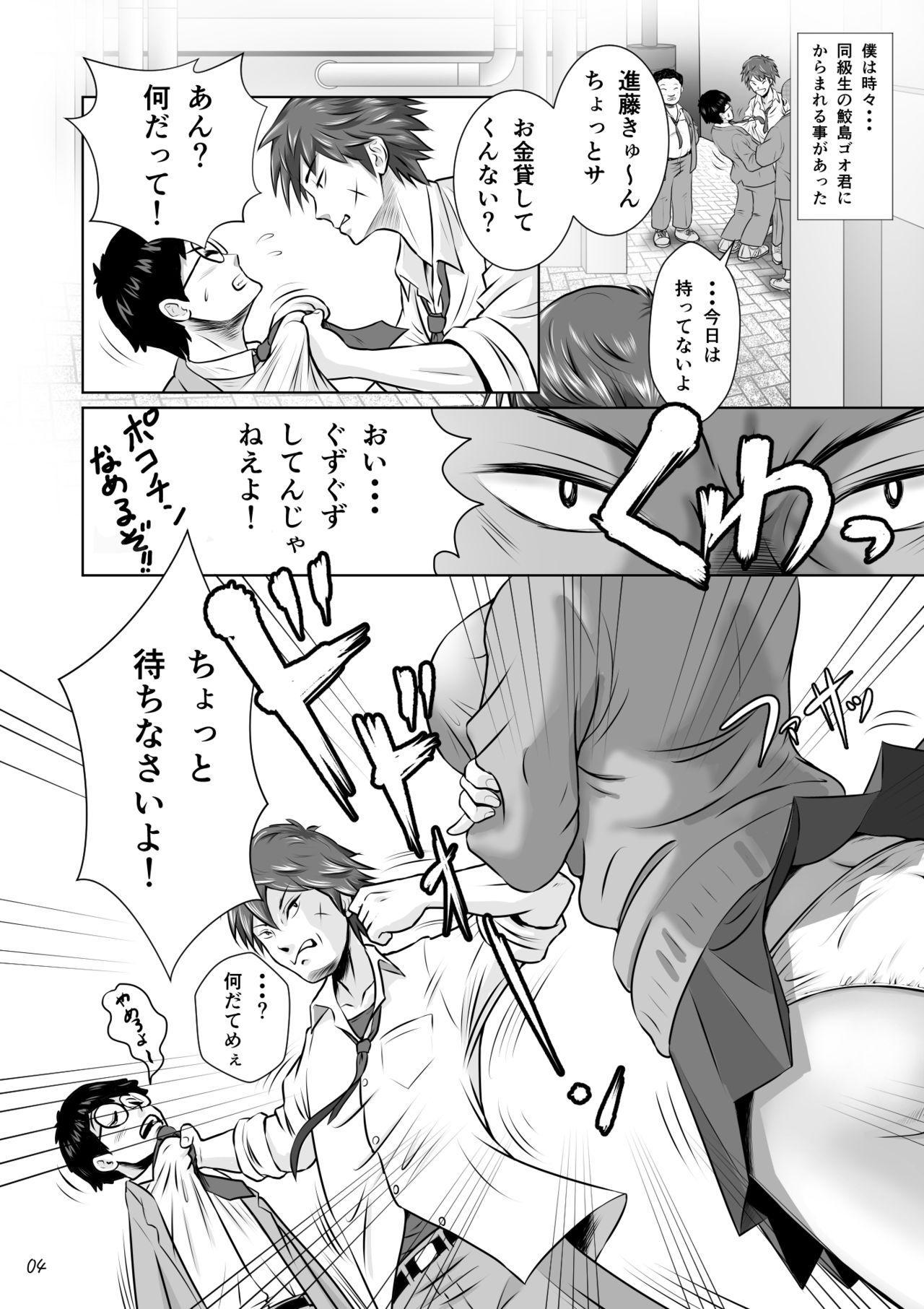 Netorare Osananajimi Haruka-chan Kiki Ippatsu!! 4