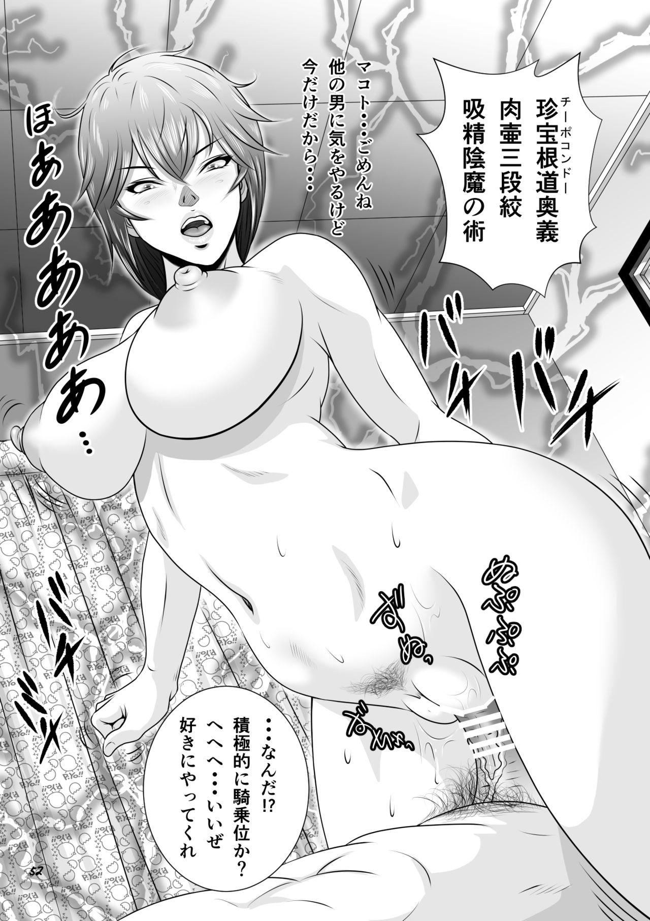 Netorare Osananajimi Haruka-chan Kiki Ippatsu!! 52