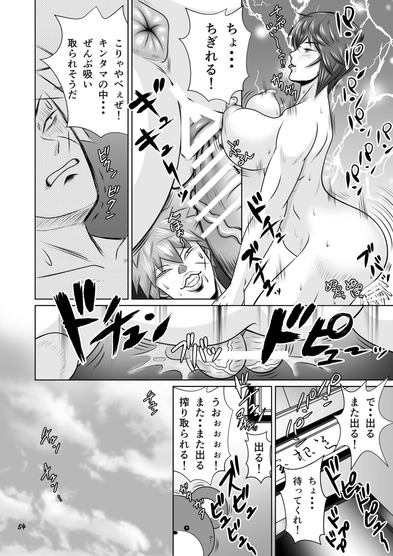 Netorare Osananajimi Haruka-chan Kiki Ippatsu!! 54