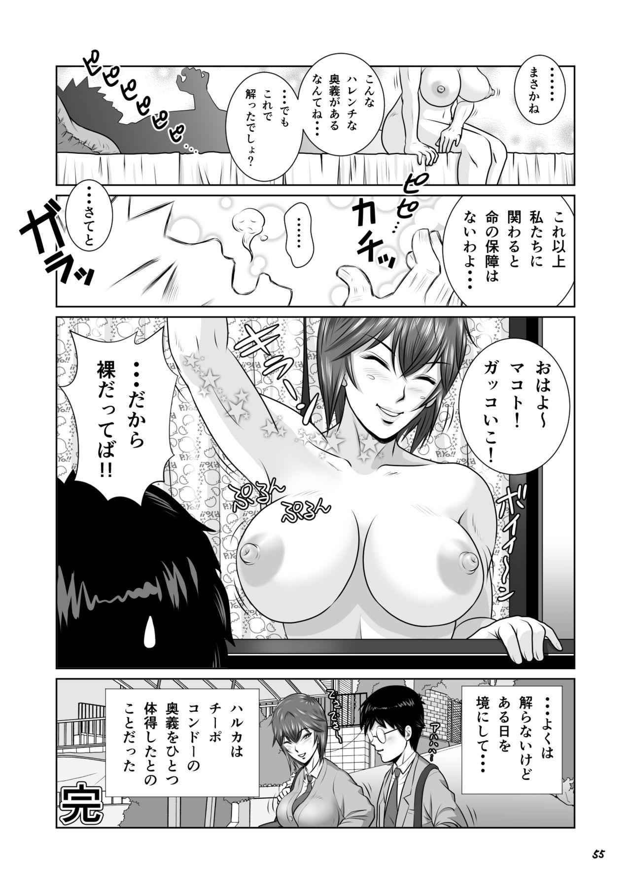 Netorare Osananajimi Haruka-chan Kiki Ippatsu!! 55