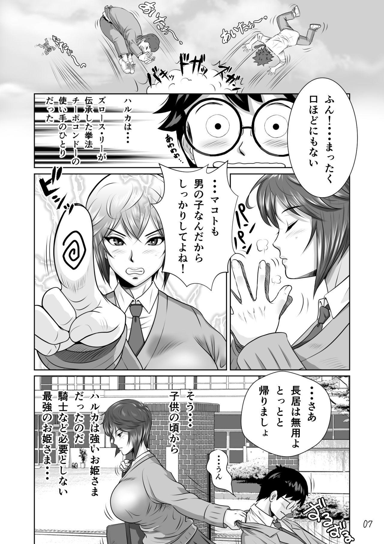 Netorare Osananajimi Haruka-chan Kiki Ippatsu!! 7