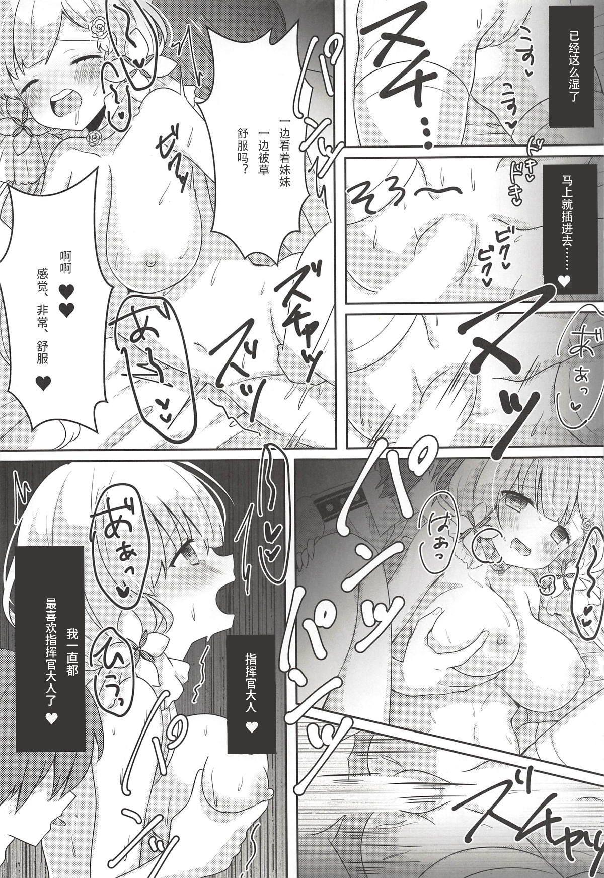Hanayome no Tonari de 10
