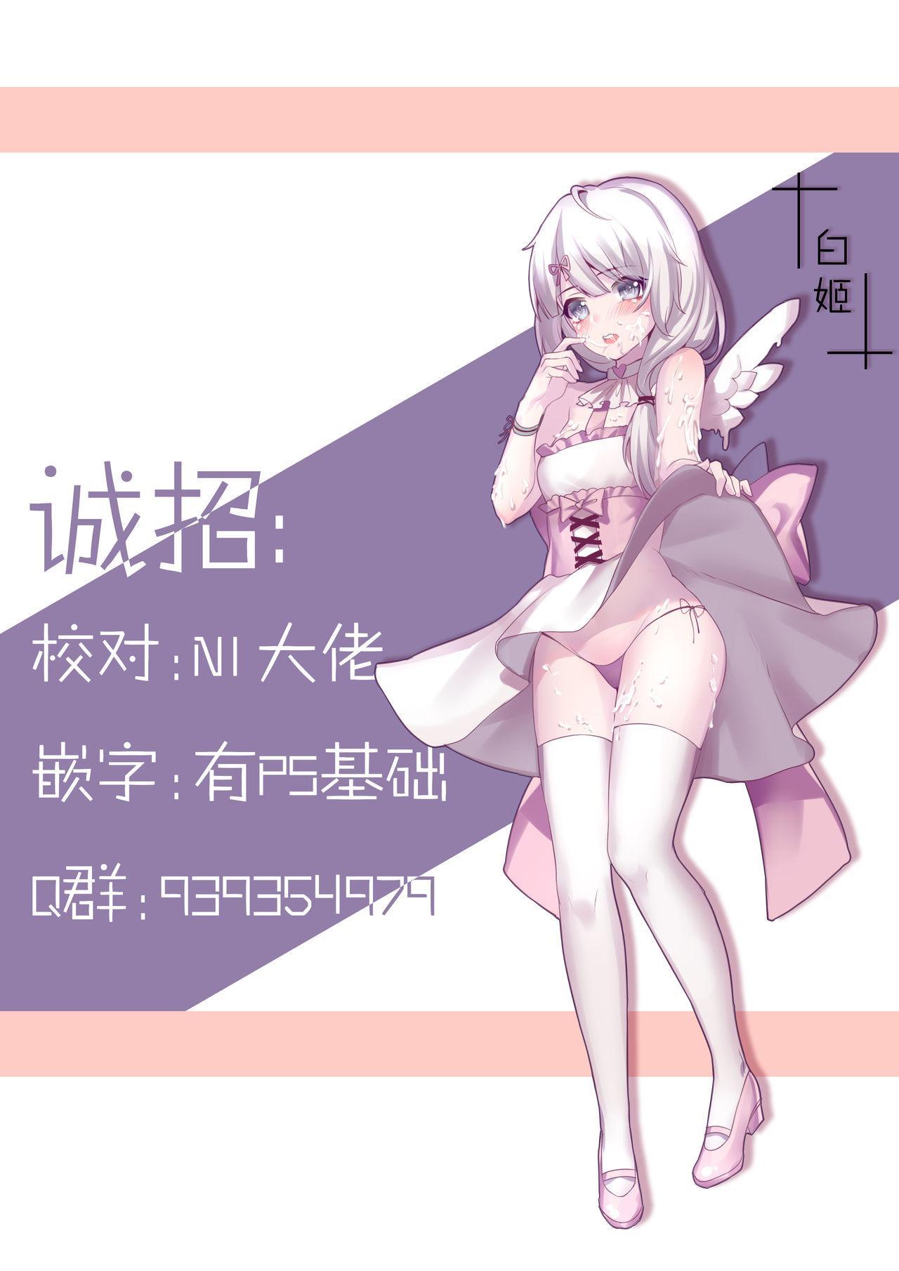 Hanayome no Tonari de 17