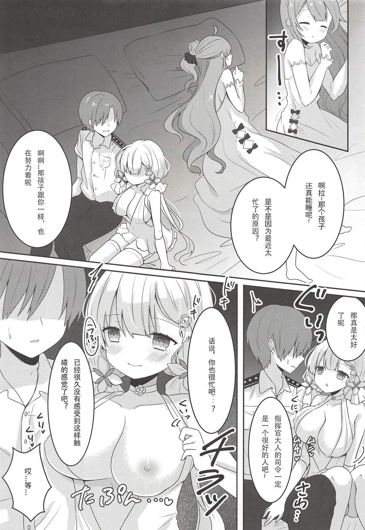 Hanayome no Tonari de 2