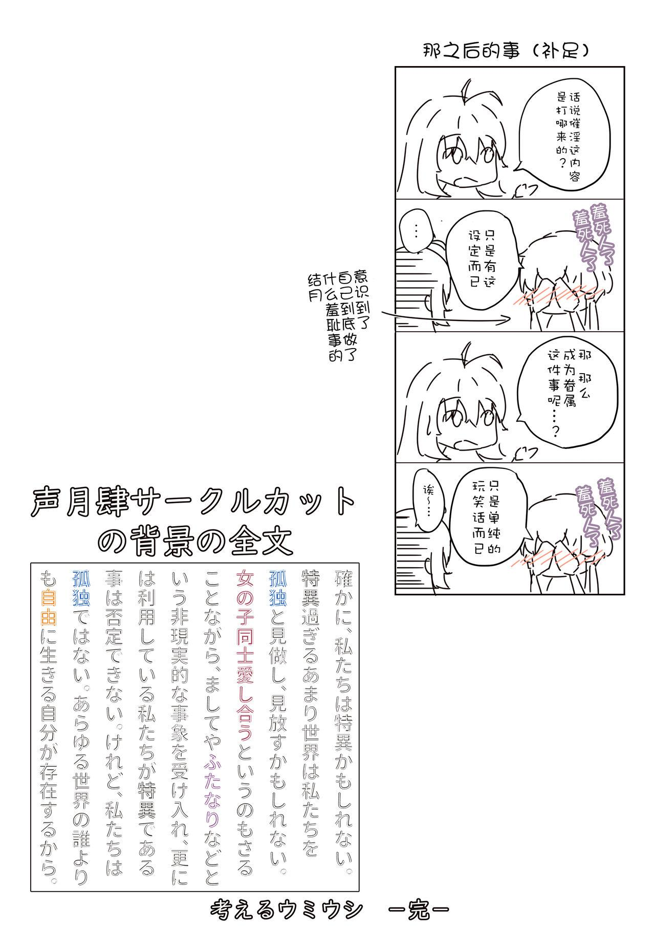 Kangaeru Umiushi 15