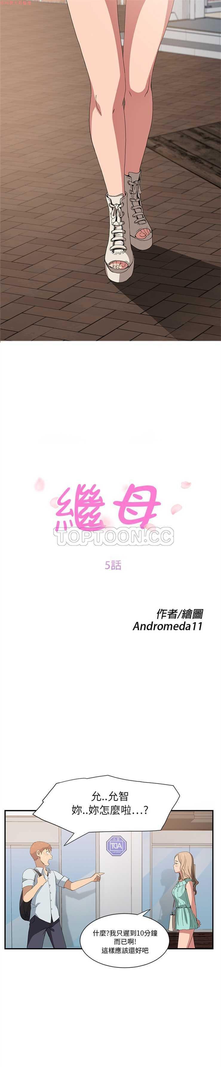 继母  Chinese 1-30 116