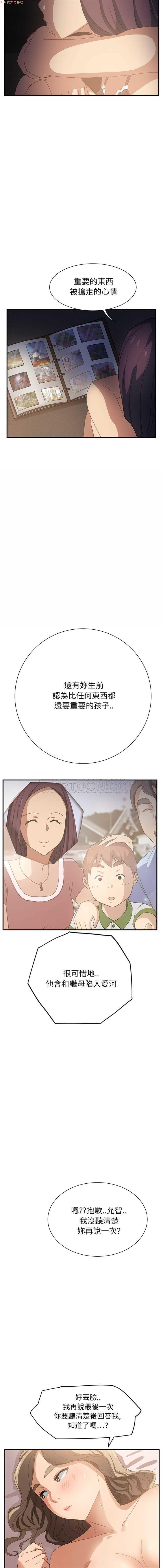 继母  Chinese 1-30 173