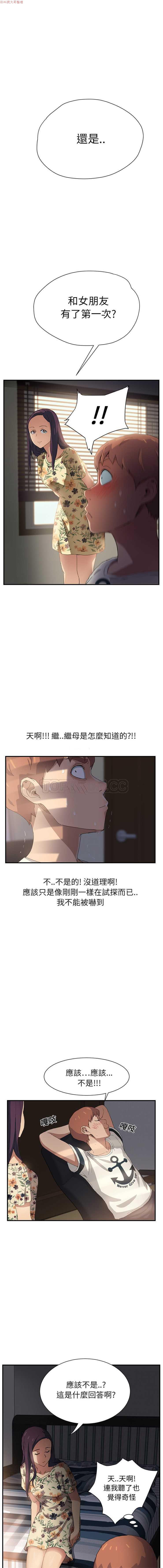继母  Chinese 1-30 202