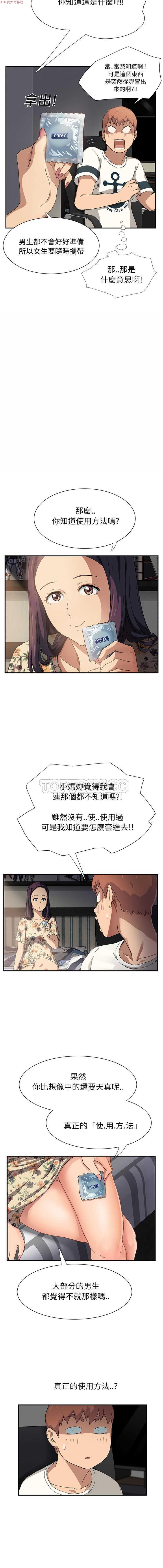 继母  Chinese 1-30 207