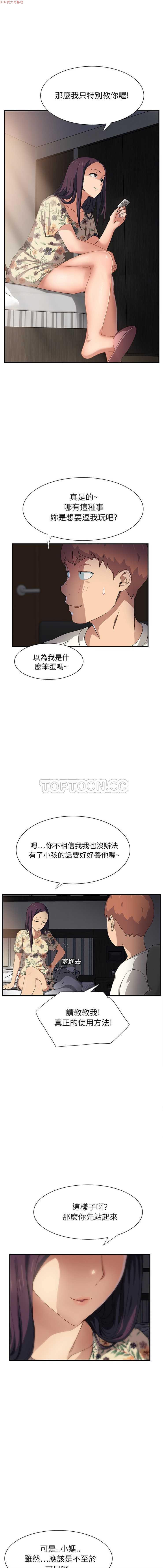 继母  Chinese 1-30 208