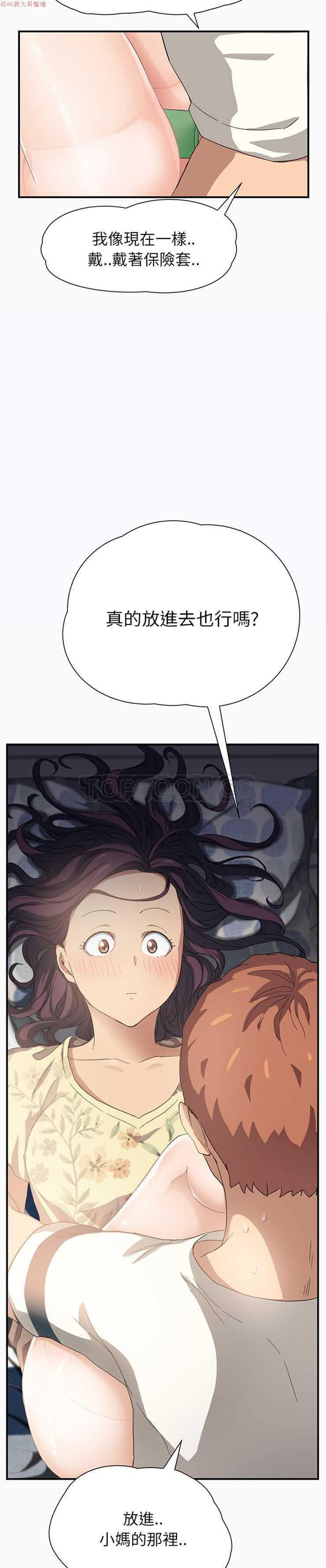 继母  Chinese 1-30 240