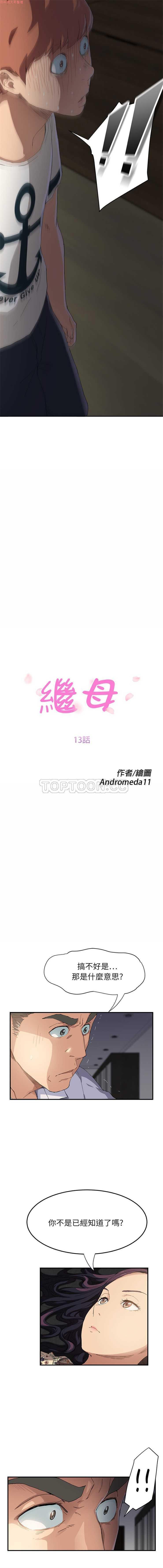 继母  Chinese 1-30 282