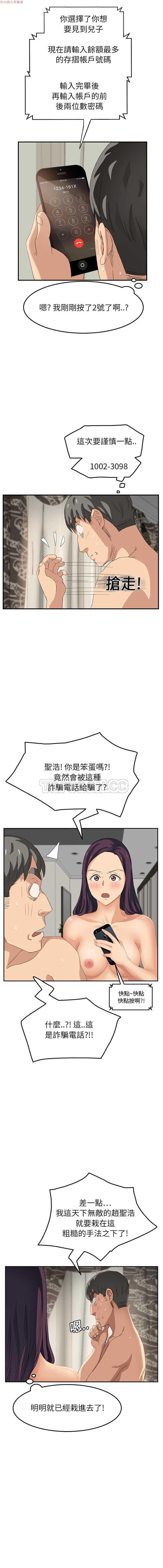 继母  Chinese 1-30 327
