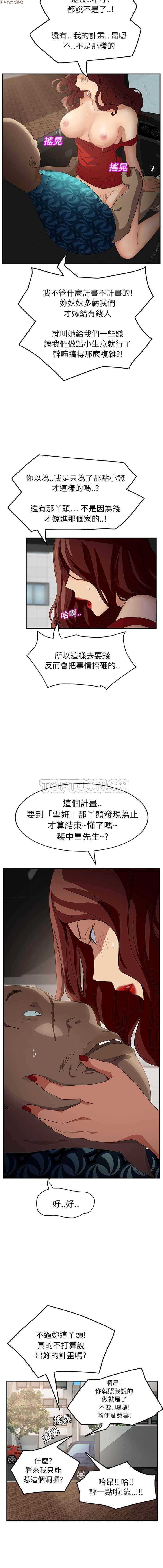 继母  Chinese 1-30 371