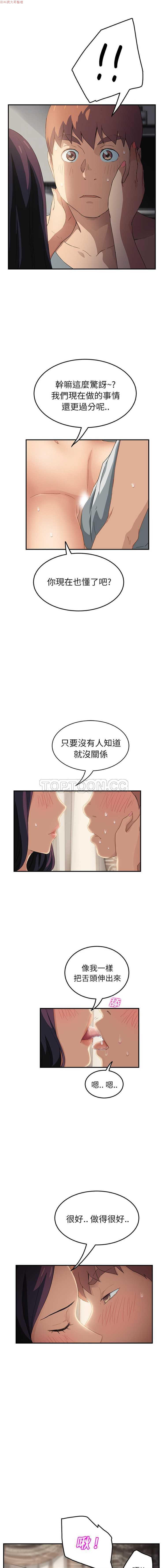 继母  Chinese 1-30 409