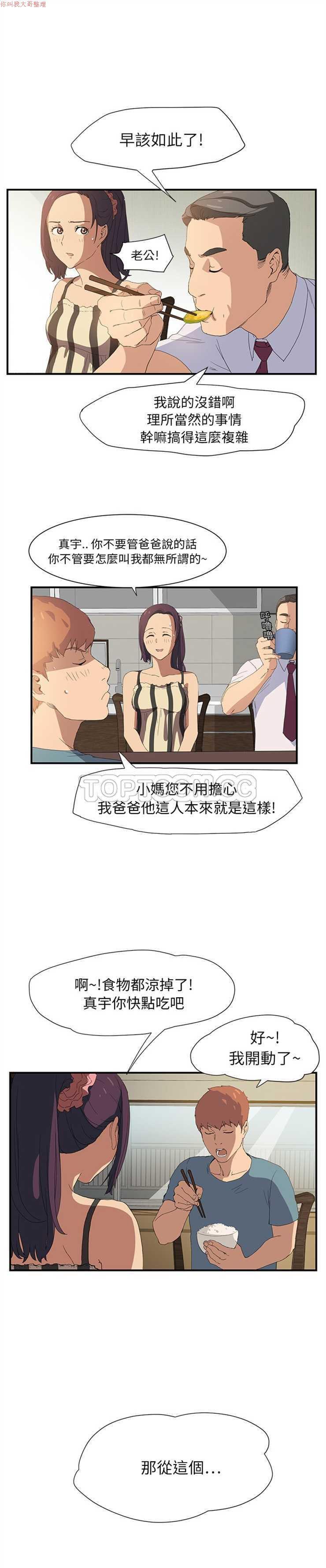 继母  Chinese 1-30 43