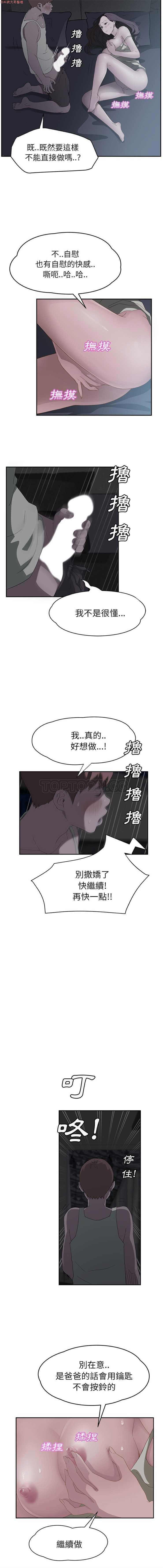 继母  Chinese 1-30 462