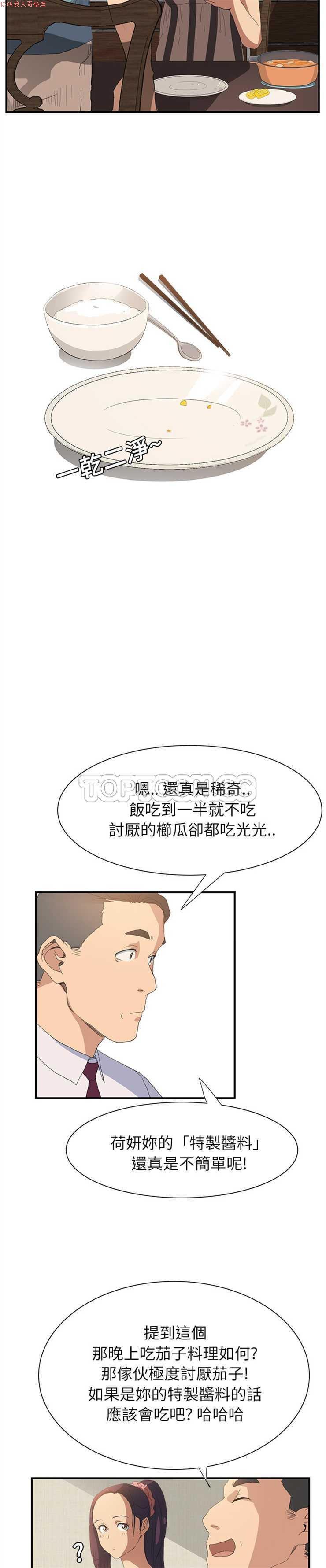 继母  Chinese 1-30 51